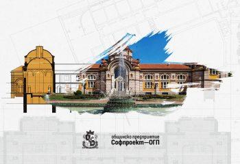 """""""Софпроект"""" представи онлайн предложението си за задание за концепция за северното и източно крило на Централната баня"""