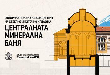 Стартира oтворената покана за концепция за северното и източно крило на Централната баня
