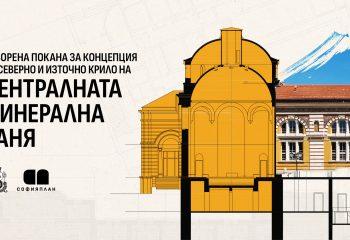 Отворена покана за концепция за северно и източно крило на Централна минерална баня в София