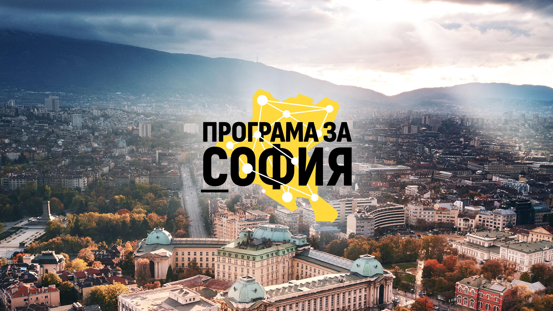 Програма за София 2021-2027