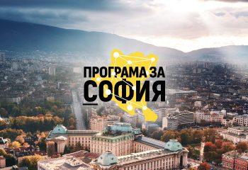 Програма за София ще определи ключовите проекти за развитието на града