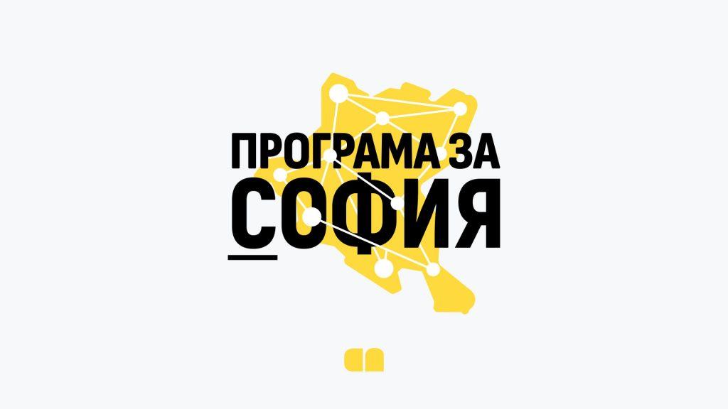 Програма за София