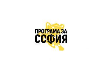 Софияплан започва поредица от публични дискусии в зоните за въздействие